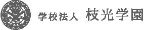 学校法人 枝光学園